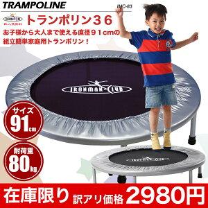 【送料無料】鉄人倶楽部 トランポリン36/IMC-83/メーカー:(株)カワセ/トランポリン、…