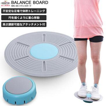 【送料無料】鉄人倶楽部 バランスボード/IMC-94/バランスボード、バランスディスク、体幹トレーニング、トレーニング