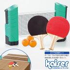 【送料無料】kaiser どこでも卓球セット/KW-020/卓球ラケット、ピンポン、ラバー、ネット、卓球台、卓球用品、ピンポン玉、セット、ペンホルダー、卓球、卓球ボール
