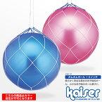 kaiser ポムポムボール10インチ/KW-10/ビニールボール、キャンディボール、幼児用ボール、子供用ボール、安全、10インチ