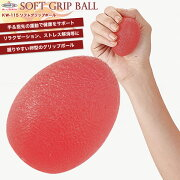 ソフトグリップボール ビューティー グリップボール