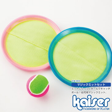 【gift_d18】kaiser マジックミットセット/KW-303/マジックミット、幼児用、ボール遊び、グローブ、キャッチボール、子供用