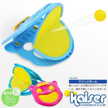 【gift_d18】【送料無料】kaiser マジックボール/KW-306/玩具、キャッチボール、マジックテープ、マジックボール、子供用