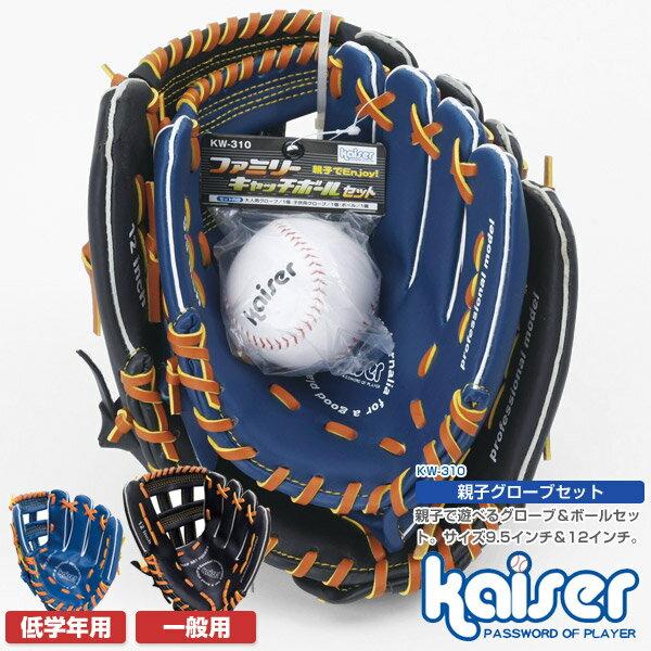 kaiser親子グローブセット/KW-310/野球グローブ子供用大人用ジュニア用成人用グローブセット野球ボールセット軟式