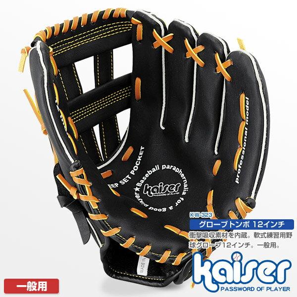 kaiserグローブトンボ12インチ/KW-323/グローブ野球グローブ大人用成人用軟式グローブ軟式グラブ野球グラブ
