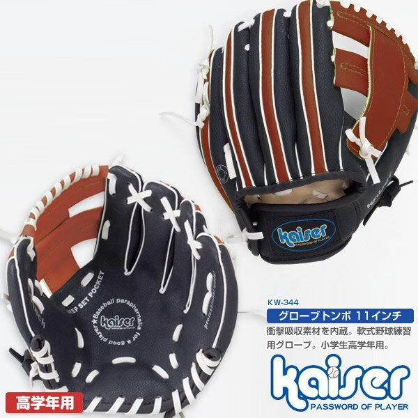 kaiserグローブトンボ11インチ/KW-344/野球グローブ子供用練習用軟式用小学校高学年グラブ少年野球