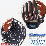 kaiser グローブトンボ 11インチ/KW-344/野球グローブ、子供用、練習用、軟式用、小学校、高学年、グラブ、少年野球