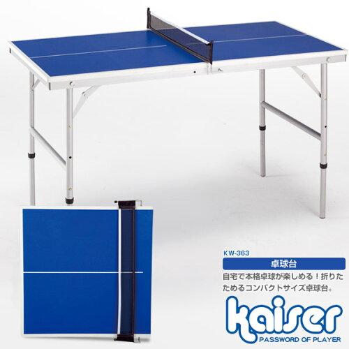 kaiser 卓球台/KW-363/卓球台、ピンポン台、家庭用、ファミリー、子供用、大人用、ス...