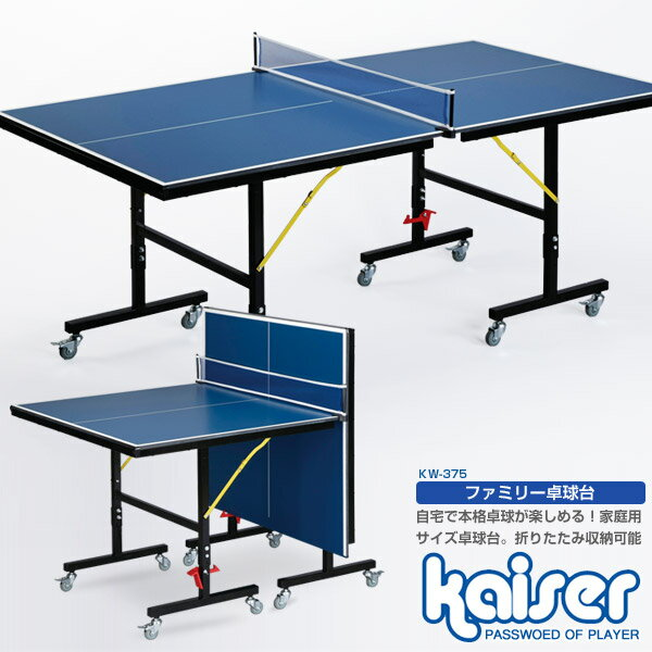 kaiserファミリー卓球台/KW-375/卓球台ピンポン台家庭用レクリエーションファミリー大人用スポーツ卓球台折りたたみ折