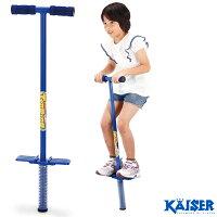 【送料無料】kaiser トンピング/KW-401/トンピング、ホッピング、ジャンピング、玩具、遊具、バランス、ホッピー、ポゴ
