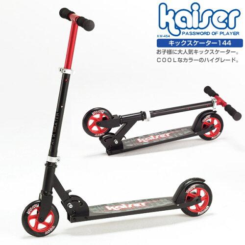 kaiser キックスケーター/KW-454/キックスケーター、子供用、子供、キック...
