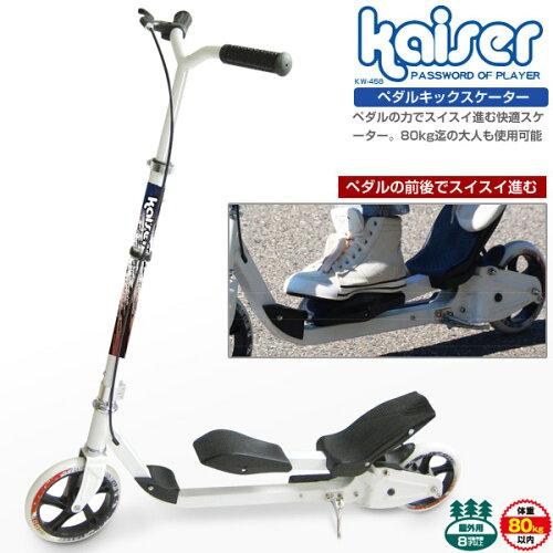 kaiser ペダルキックスケーター/KW-458/キックスケーター、大人用、キックボード、大...