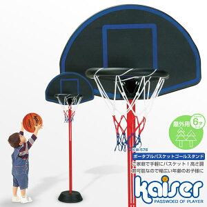 ポータブルバスケットボールスタンド バスケット バスケットボール スタンド ミニバス