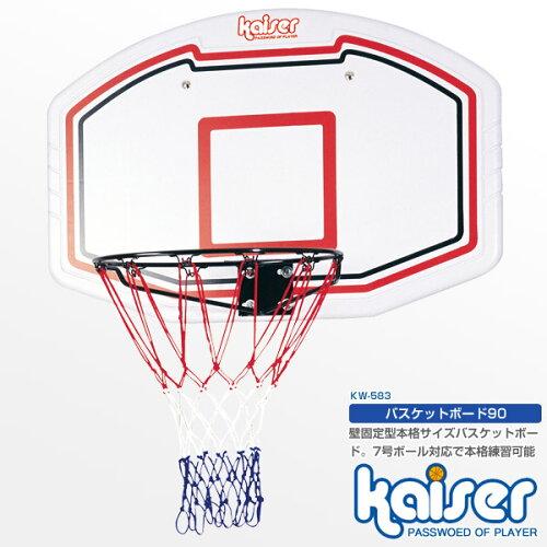 kaiser バスケットボード90/KW-583/バスケットゴール、バスケットボール、ゴール、バ...