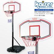 バスケットゴールスタンド バスケット バスケットボール スタンド ミニバス