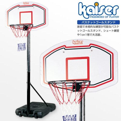 kaiser バスケットゴールスタンド/KW-584/バスケットゴール、バスケットボール、ゴー...
