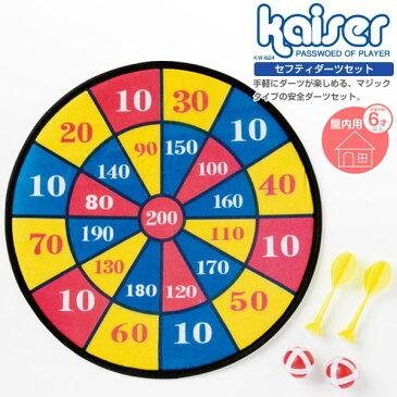 【gift_d18】kaiser セフティダーツセット/KW-624/アウトドア・レジャー、ファミリースポーツ