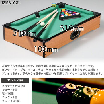 【送料無料】kaiser ビリヤードセット/KW-645/ビリヤード、ビリヤードゲーム、ビリヤード台、キュー