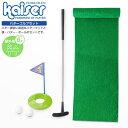 【送料無料】kaiser パターゴルフセット/KW-663_KW-374/ゴルフ練習、玩具、子供用、練習器具、パター、パターマット、パターセット