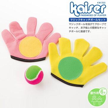 【エントリーでポイント5倍】kaiser マジックキャッチボールセット/KW-723/グローブ、玩具、子供用、マジックテープ