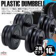 【ダンベル】【10kg 2個セット】鉄人倶楽部 プラスチックダンベル 2個セット/KW-770st/ダンベル、10kg×2個セット、ウエイト調節