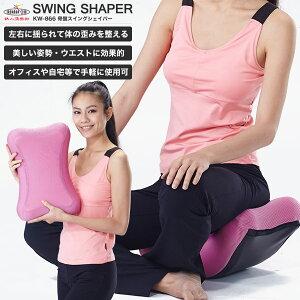 スイングシェイパー エクササイズ ダイエット トレーニング