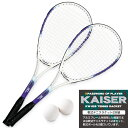 【送料無料】【kaiser 軟式テニスラケット2本組/KW-