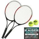 【送料無料】【kaiser 硬式テニスラケット2本組/KW-...