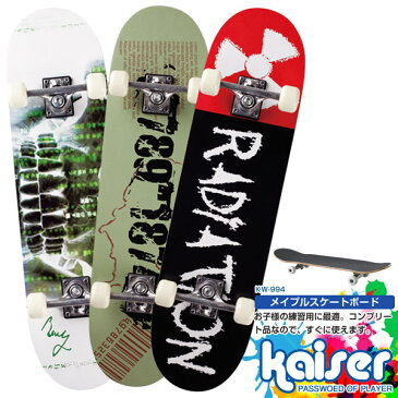 kaiser メイプルスケートボード/KW-994/スケボー、スケートボード、コンプリート、スケートボード、キッズ、子供