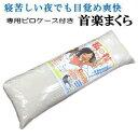 日本製 首楽マクラ 首枕 足枕 パイプ枕 専用ピロケース付き...