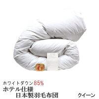 【送料無料】日本製羽毛布団シングルロングホワイトダックダウンホテル仕様ニューゴールドラベル