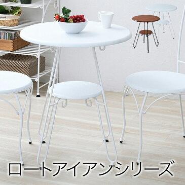 ヨーロッパ風 ロートアイアン 家具 カフェテーブル 丸 テーブル 幅60cm 高さ70 棚付き アイアン 脚 アンティーク風 組立品 【P2】【MK】