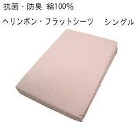 抗菌・防臭綿100%光触媒加工ヘリンボン・フラットシーツシングルサイズ