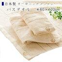 バスタオル タオル オーガニックコットン WWF ジャガード 綿100% 日本製 パンダ【P2】【MK】