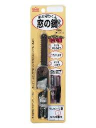 【訳あり】SEPA 窓の鍵 クレセントロック 192-U