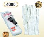 【訳あり】おたふく手袋 品質管理用手袋 ミクローブ4000 LL 12双入り