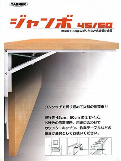 田邊金属 TANNER 大型折りたたみ式棚受け ジャンボ45 2本組み