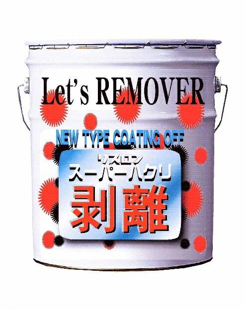 リスロン Power Upノンリンス剥離剤 スーパーハクリ 18L【smtb-TK】ポリ容器入り:リビングプラザ