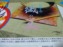 白鶴印い草上敷き五八間(関東間・江戸間)6畳
