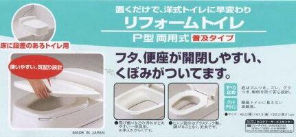 乗せるだけで和式トイレが洋式トイレに簡単リフォーム♪
