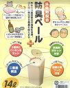 しっかり密封でにおい対策はこれで安心。消臭剤配合防臭ペール ゴミ容器 14L ダストボックス