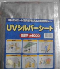 UVシルバーシート超厚手#40003.6m×5.4m