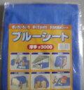 ブルーシート 厚手 #3000 2.7m×2.7m