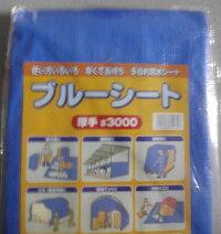 ブルーシート中厚手#22003.6m×5.4m