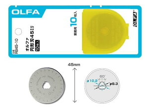OLFA ロータリーカッター替刃 円形刃45ミリ替刃 RB45-10 10枚入り