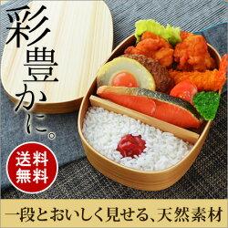 ヤマコー 自然素材弁当箱