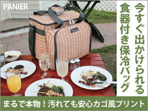 PANIER食器付き保冷バッグ