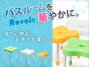 Revolc