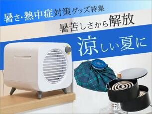暑さ対策・節電グッズ特集