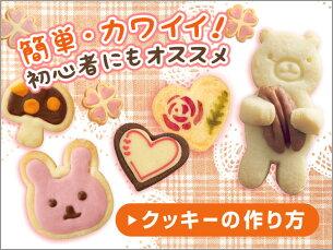 お菓子作り特集